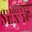 เซ็กซี่ในพริบตา Suddenly Sexy / Linda Francis Lee / วิภานี กาญจนาภิญโญกุล thumbnail 1