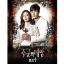 Master's Sun (Juguntaeyang) O.S.T - SBS Drama (SISTAR: Hyo Rin) [2CD] thumbnail 1