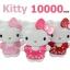 แบตสำรอง คิตตี้ Power Bank Kitty 10000 mAh (เต็มตัว) ราคา 450 บาท ปกติ 1150 บาท thumbnail 1