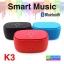 ลำโพง บลูทูธ Smart Music K3 ลดเหลือ 490 บาท ปกติ 1200 บาท thumbnail 1