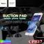 ที่ตั้งมือถือ Hoco Suction Pad CPH17 ลดเหลือ 170 บาท ปกติ 350 บาท thumbnail 1