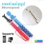 แขนช่วยถ่ายรูป Extendable Selfie Monopod For Cameras And Smartphones MP-U01 ราคา 190 บาท ปกติ 710 บาท thumbnail 1