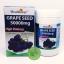 Healthway Grape Seed 50000 mg เฮลธ์เวย์ เกรป ซีด thumbnail 1