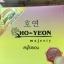 สบู่โฮยอน ระเบิดขี้ไคล Ho-Yeon แท้100% 55 บาท จำนวนจำกัด thumbnail 1