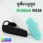 หูฟัง บลูทูธ ไร้สาย Roman R539 Stereo Bluetooth Headset ราคา 270 บาท ปกติ 675 บาท thumbnail 1