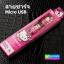 สายชาร์จ Micro USB การ์ตูน thumbnail 1