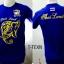 เสื้อยืด ทีมชาติไทย ลาย ไตรรงค์ช้างศึก สีน้ำเงิน T-TEXN thumbnail 1
