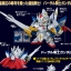 BB399 LEGEND BB Versal Knight Gundam thumbnail 2