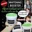 Whitening Booster by Lab-Y 450 ml. แลปวาย ครีมปรับสภาพผิวขาว thumbnail 1