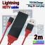 สาย HDTV Lightning to HDMI สายต่อ iPhone ออก ทีวี thumbnail 1