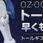 [P-Bandai] MG 1/100 TALLGEESE II thumbnail 2