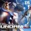 MEGA SIZE 1/48 RX78-2 GUNDAM thumbnail 1