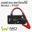 IWO P42P แบตสำรอง Power bank สตาร์ทรถได้ 10000 mAh มีจอ LCD thumbnail 1