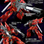 [P-Bandai] RG 1/144 Sinanju Expansion Set thumbnail 3