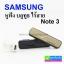หูฟัง บลูทูธ Samsung Note 3 thumbnail 1