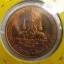 เหรียญ ร 9 ครองราช ครบ 50 ปี ปี39 thumbnail 2