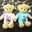 ตุ๊กตาหมี พร้อมสกรีน 250 บ. thumbnail 4