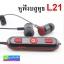 หูฟัง บลูทูธ คุณภาพสูง L21 Bluetooth Music Headset ลดเหลือ 450 บาท ปกติ 1,125 บาท thumbnail 1