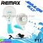 พัดลม Remax Mermaid Fan F11 ราคา 195 บาท ปกติ 490 บาท thumbnail 1