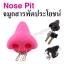 จมูกสารพัดประโยชน์ Nose Pit Multifunction Holder ราคา 29-35 บาท ปกติ 190 บาท thumbnail 1