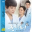 Good Doctor (DVD) (12-Disc) (English Subtitled) (KBS TV Drama) (First Press Limited Edition) (Korea Version) + Gifts thumbnail 1