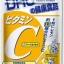 DHC Vitamin C (20วัน) ช่วยปรับสภาพผิวให้สดใส ช่วยลดฝ้า..หน้าหมองคล้ำ..จุดด่างดำ ป้องกันหวัด คุณภาพเกินราคา *ยอดขายถล่มถลายขายดีอันดับ 1 ในญี่ปุ่นค่ะ* thumbnail 4