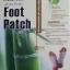 DT04**พร้อมส่ง** (ปลีก+ส่ง)Mamae Aroma Detox Foot Patch แผ่นแปะเท้าดูดสารพิษ แผ่นดูดสารพิษออกจากฝ่าเท้า กล่องใหญ่ ส่งกล่องละ 200 บ.ผ่านการรับรองโดยอย.ไทยค่ะ thumbnail 1