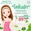 Ami Vegetta Body Lotion 120 ml. โลชั่นผักสด thumbnail 5