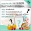 All Clear Vitamin วิตามินเคลียร์สิว ลดสิวหน้าใส thumbnail 3