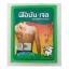 Neobun Gel Analgesic Plaster (Warm) Size 7x12 Cm 2แผ่น/ซอง พลาสเตอร์บรรเทาปวด นีโอบันเจล สูตรร้อน ติดทนนาน บรรเทาปวด ดีเยี่ยม thumbnail 1