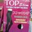 ถุงน่อง Top Slim เก็บพุง ขาเรียวสวยได้รูป thumbnail 1