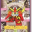 BB017 MUSHA GUNDAM thumbnail 1