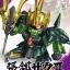BB Senshi Sangokuden 041 Shin Choukou Zaku III thumbnail 1