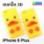 เคส iPhone 6 Plus เป็ด 3D BABY DUCK thumbnail 1