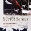 หนึ่งร้อยสัมผัสลับ (The Hundred Secret Senses) / Amy Tan thumbnail 1