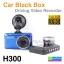 กล้องติดรถยนต์ H300 Car Black Box Driving Video Recorder ลดเหลือ 700 บาท ปกติ 1,750 บาท thumbnail 1