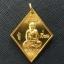 เหรียญข้าวหลามตัด หลวงปู่เอี่ยม วัดสะพานสูง รุ่น อุปัชฌาย์ 57 (จิตติ) thumbnail 1
