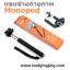 แขนช่วยถ่ายรูป Monopod Z07-1 ลดเหลือ 59 บาท ปกติ 450 บาท thumbnail 3
