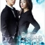You Who Came From The Stars (DVD) (13-Disc) (Director's Edition) (First Press Limited Edition) (English Subtitled) (SBS TV Drama) (Korea Version) thumbnail 1
