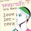 จดหมายรัก / ปราย พันแสง thumbnail 1