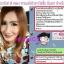 Namice' นามิเซ่ ผิวใสใน 5 วัน สำเนา thumbnail 9