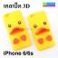 เคส iPhone 6/6s เป็ด 3D BABY DUCK ลดเหลือ 20 บาท ปกติ 300 บาท thumbnail 1