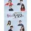 เพลงประกอบละคร ซีรีย์เกาหลี Come! Jang Bo-Ri O.S.T thumbnail 1