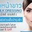 Hybeauty AuraMilk Dressing 50ml thumbnail 5