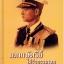 เอกกษัตริย์ใต้รัฐธรรมนูญ / วิมลพรรณ ปิตธวัชชัย (3 เล่มชุด มีกล่อง) thumbnail 1