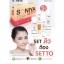 Soniya Setto โซนิญ่า เซทโตะ เซทรักษาสิวที่ดีที่สุด thumbnail 2