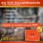 Wealthy Health Deer Placental 50000 รกกวาง thumbnail 16