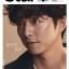 นิตยสารเกาหลี @star1 2016.07 vol 52 หน้าปก กงยู GONGYOO พร้อมส่ง thumbnail 1