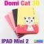 เคส IPAD Mini 2 Domi Cat 3D Joolzz ลดเหลือ 250 บาท ปกติ 650 บาท thumbnail 1