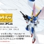 "[P-Bandai] MG 1/100 V2 Gundam Ver. Ka ""Wing of Light"" Effect Part Set thumbnail 4"